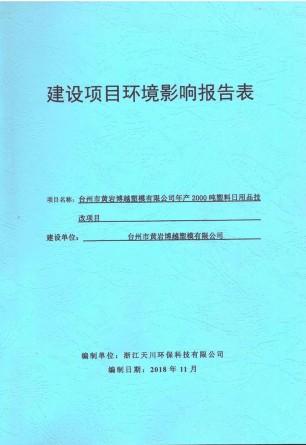 建设项目环境影响报告表