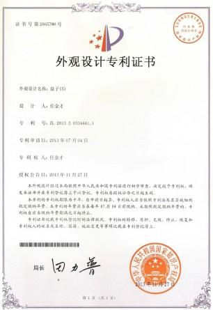 ZL 2013 3 0334441.1